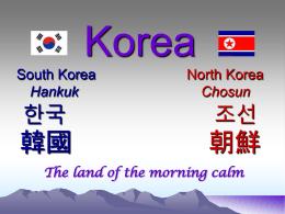 Korea 한국 - Porterville College