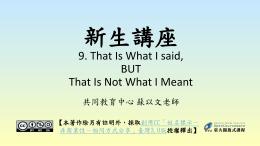 PowerPoint 簡報 - 臺大開放式課程 (NTU