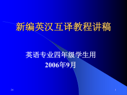新编英汉互译教程讲稿