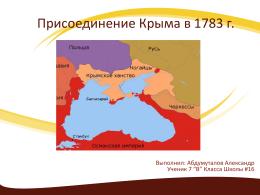 Присоединение Крыма в 1783 г.