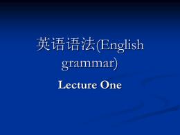 英语语法(English grammar)