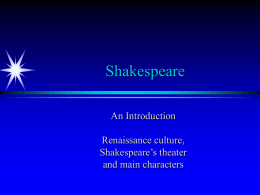 Shakespeare - Palomar College