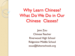 Why Learn Chinese? What Do We Do in My Chinese