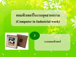 การเขียนโปรแกรมเชิงวัตถุ (Object Oriented Programm