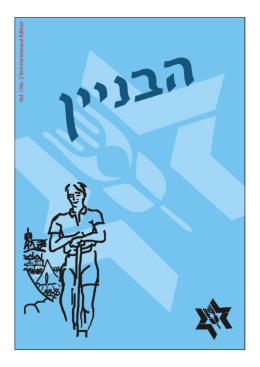 yom haatzmaut - Habonim Dror
