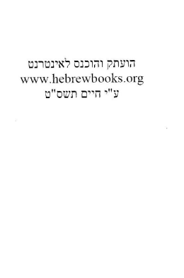 י - Shalom Haverim Org