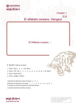 El alfabeto coreano, Hangeul 1-2 핚글 Ⅱ