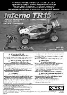INSTRUCTION MANUAL インファーノTR15 readyset