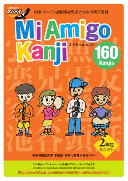 Kanjis - 東京外国語大学