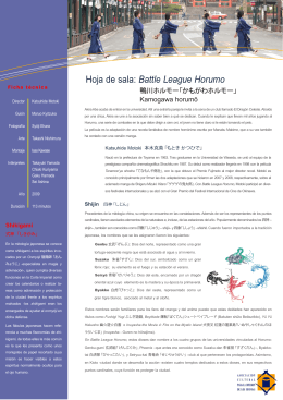 Hoja de sala: Battle League Horumo