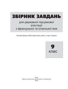 ÇÁІÐÍÈÊ ÇÀÂÄÀÍÜ - Міністерство освіти і науки України