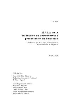 Lu Yan. 望文生义en la traducción de documentos de presentación