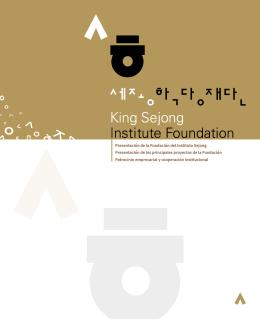 Presentación de la Fundación del Instituto Sejong Presentación de