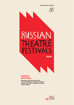 Russian Theatre Festivals Guide