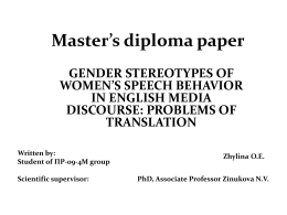 Gender Stereotypes of Women`s Speech Behavior in English Media