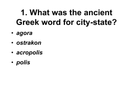 1. What was the ancient Greek word for city