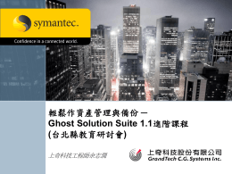 Symantec Ghost Solution Suite 1.1 主要功能