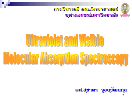 Molecular Absorption Spectroscopy - ระบบบริหารข้อมูลเชิงบูรณาการ