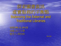 講題與講者5-1 - KUAS 國立高雄應用科技大學圖書館