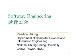 Software Engineering 軟體工程