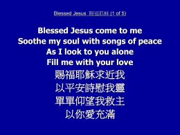 Blessed Jesus 賜福耶穌