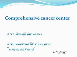 13.10 Comprehensive Cancer Center ศ.นพ. พิทยภูมิ