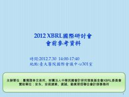XBRL定義