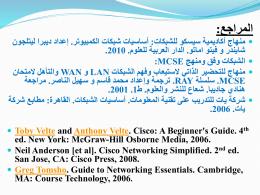 إدارة الشبكة - WordPress.com