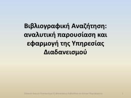 Παρουσίαση - Βιβλιοθήκη ΕΑΠ - Ελληνικό Ανοικτό Πανεπιστήμιο