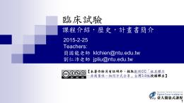 下載講義 - Ntu.edu.tw