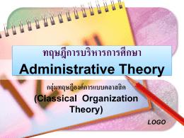 55-07-01-ทฤษฎีการบริหาร(2007-2010)