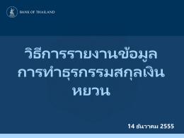 รูปแบบของ Template - ธนาคารแห่งประเทศไทย
