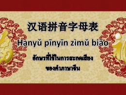 汉语拼音字母表 อักษรที่ใช้ในการสะกดเสียง ของคำภาษาจีน Hànyǔ pīnyīn